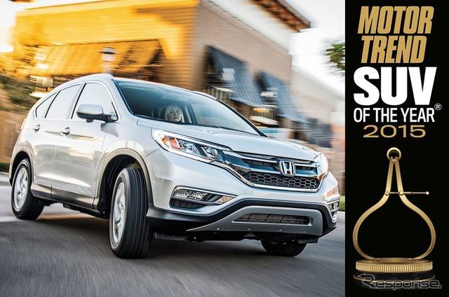 สหรัฐอเมริกา 'มอเตอร์แนวโน้ม' นิตยสาร '2015 sportsutilitiobusayer' รางวัล Honda CR-v