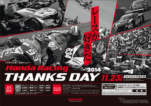 Honda Racing Thanks Day 2014
