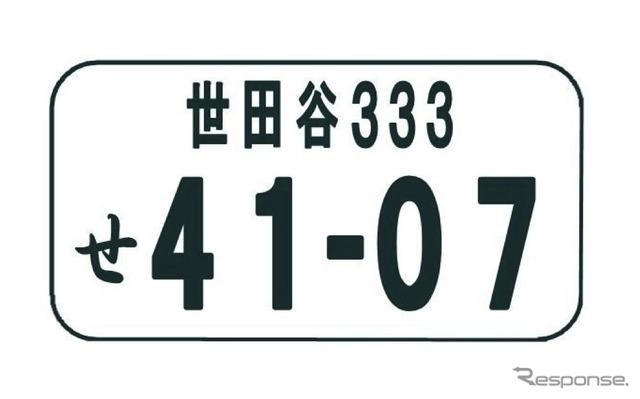 Setagaya number image