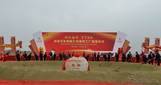 Groundbreaking ceremony for China's Dongfeng Peugeot Citroen factory 4