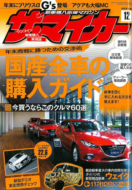 The private car in 2014, December issue