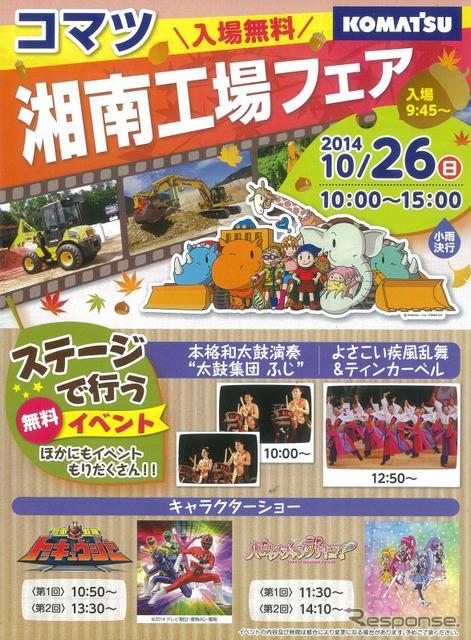 Komatsu Shonan South plant fair 2014