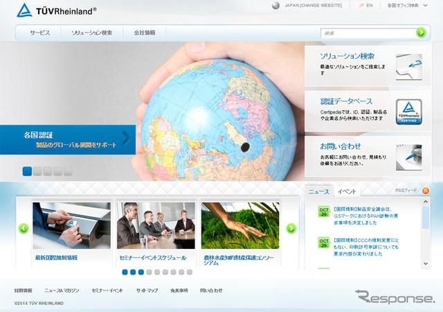 TÜV Rheinland Japan (web site)