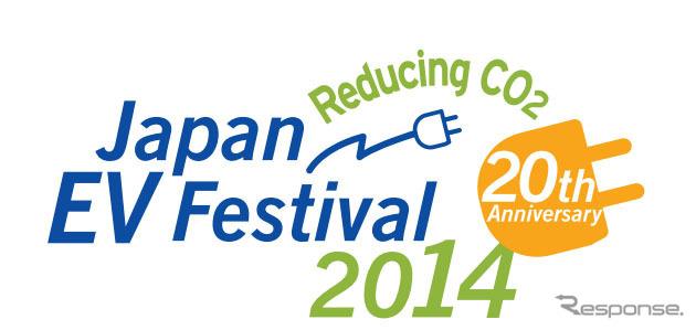 Japan EV Festival