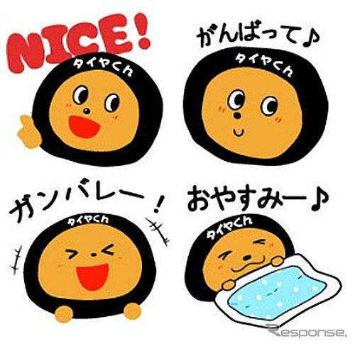 Tires-Kun mascot of AUTOBACS stamp