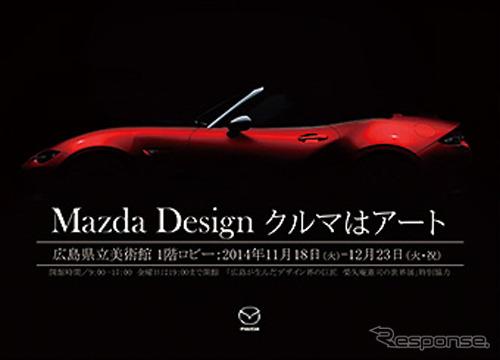 Mazda Design car's art posters