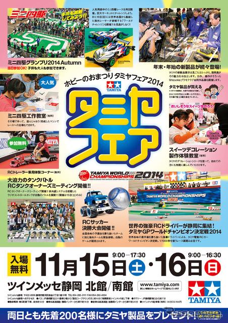 Tamiya fair 2014