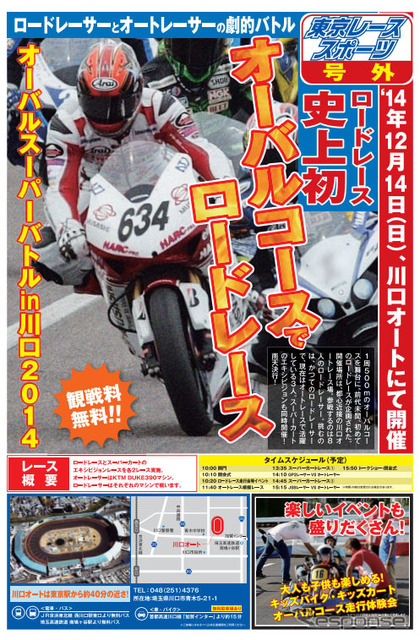 National road racer vs auto racer, the first foreign motorcycle race held. 12/14