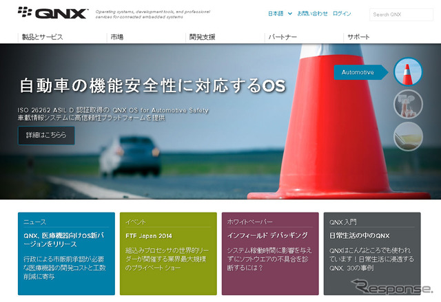 QNX Software systems (WEB site)