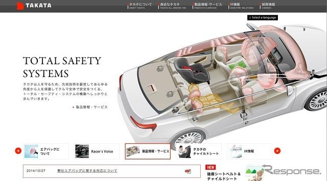 TAKATA (WEB site)