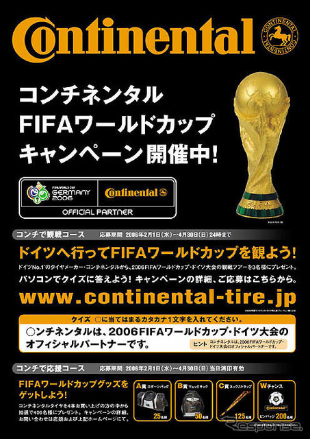 [Giveaway] World Cup match... Official partner, continental