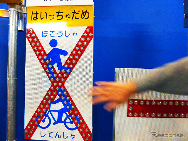 Signs speak (voice device with sign) Japan Park rising Hiroshima Plant