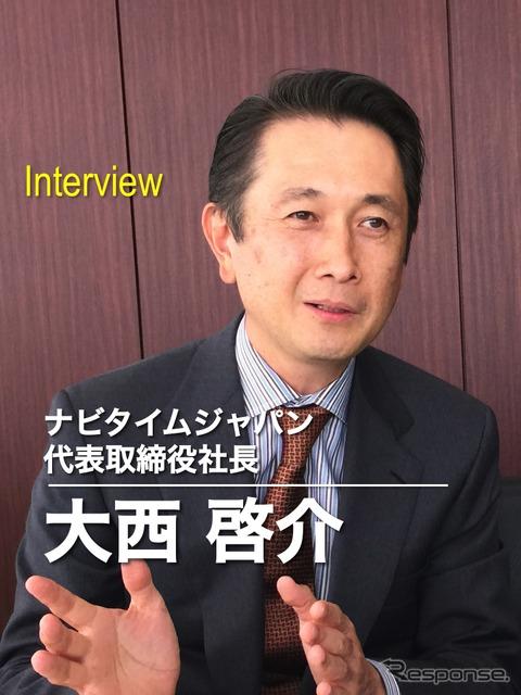 Keisuke Onishi, navitime Japan co. President and Representative Director