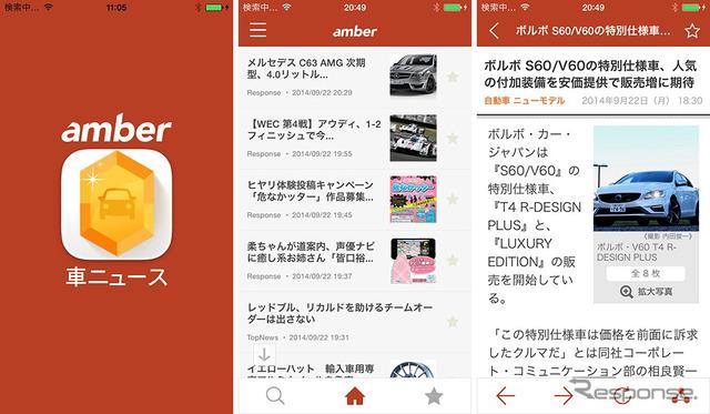 Amber cars news
