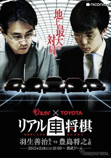 Power King against x TOYOTA real car Shogi
