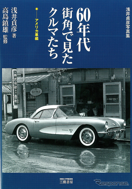 60's on a street corner saw car us-American car-