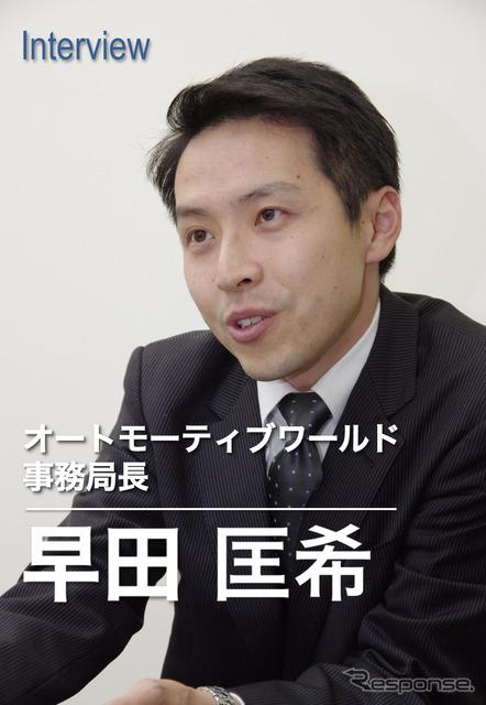 Reed Exhibitions Japan オートモーティブワールド Secretary hayata Maki Masahiro said