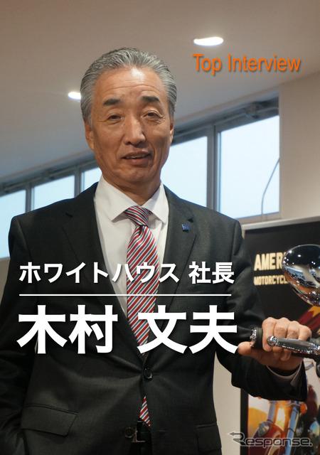 White House-President Fumio Kimura