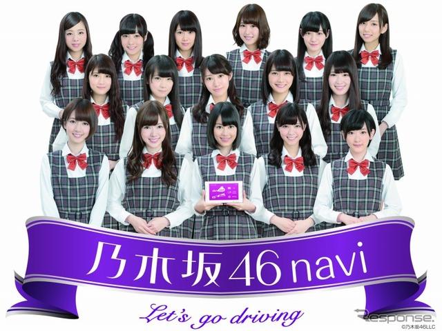 Nogizaka 46 navi