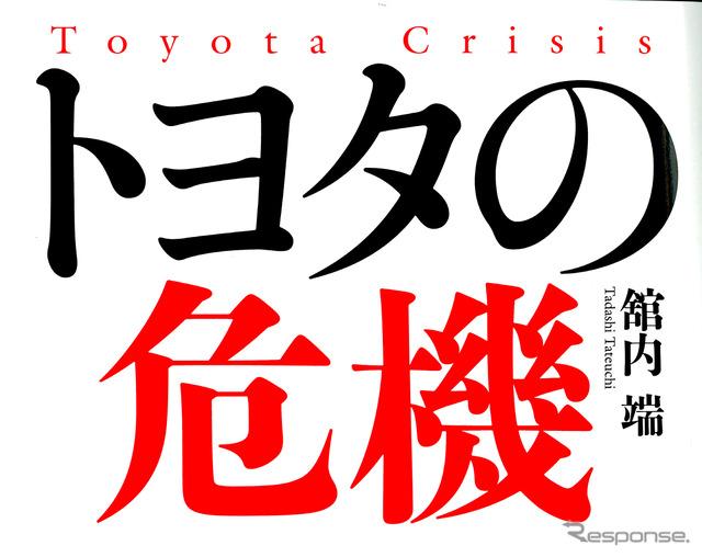 Toyota's Critical Moment by Tadashi Tateuchi