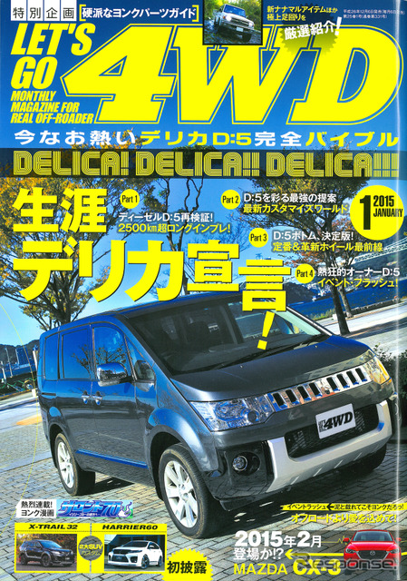Lets go 4 WD by 2015, 1 issue
