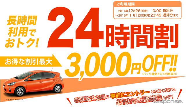 Orix car share 24 new