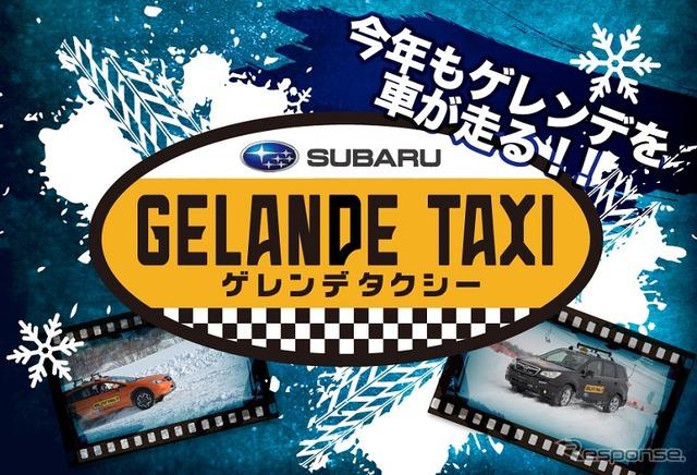 Subaru-ski taxi by 2015