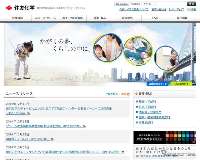 Sumitomo Chemical (WEB site)