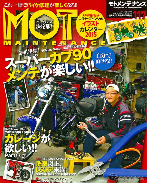 Motomentenance 117 /