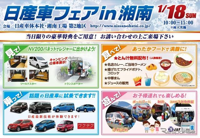 Nissan coche justa en Shonan