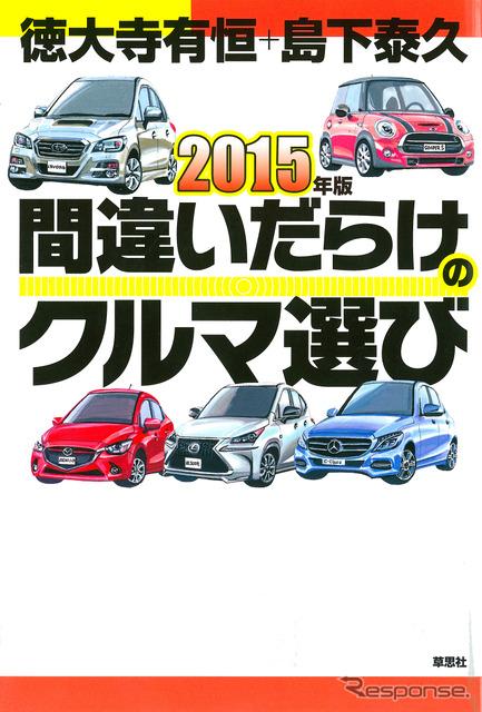 "Aritsune tokudaiji Mr. Wills 'Japan car's ""beautiful"" become"". 2015 Edition's mistake-ridden car pick"