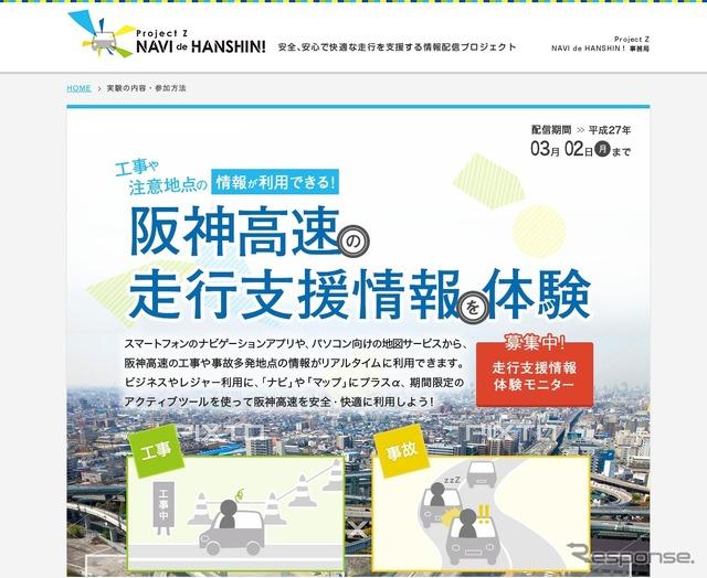 Hanshin Expressway Project Z NAVI de HANSHIN! Official site