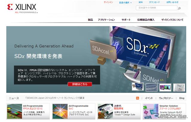 Xilinx (WEB site)