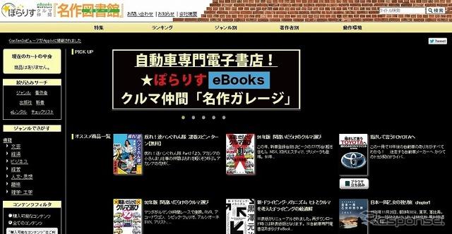 """""""Po et lists eBooks-car companion classic garage ' TOP"""