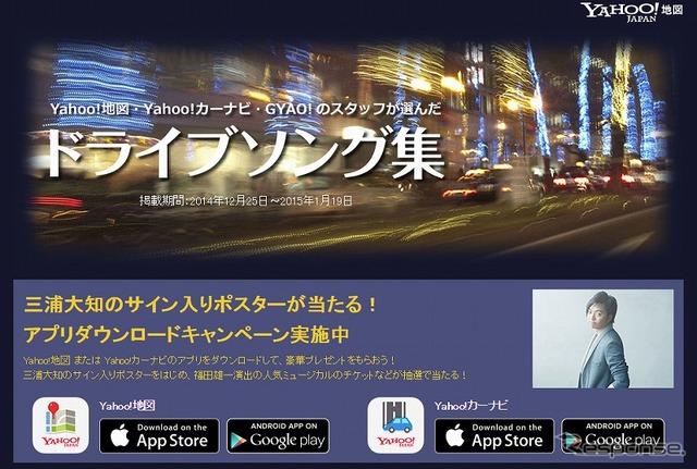 Yahoo! Map-Yahoo! navigation app download campaign