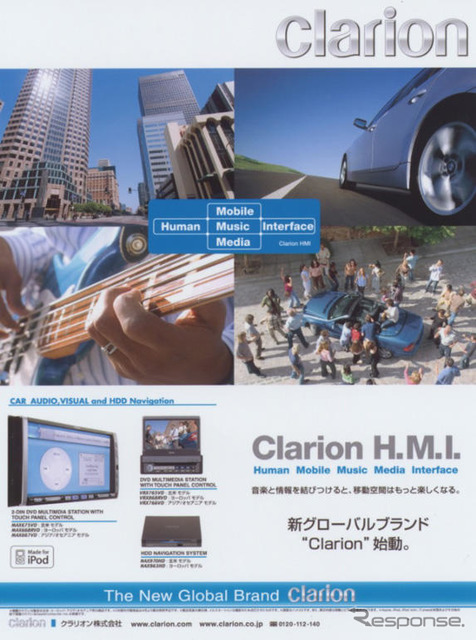 """New Clarion CM, part 1 """"is the""""akiko"""""""