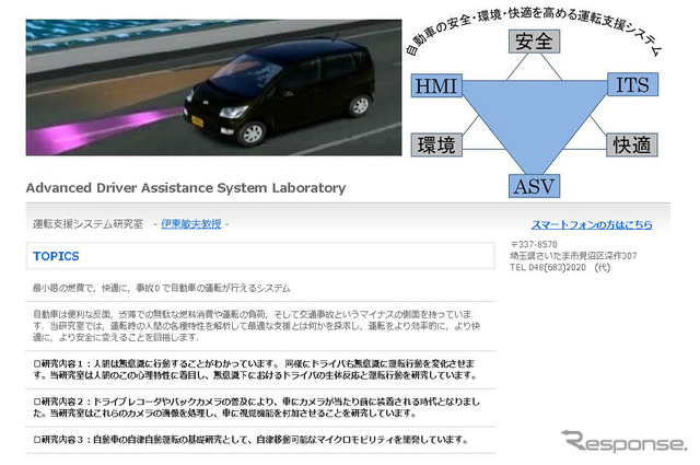 Shiba Pudong industrial University system science and machinery control system driving support system Dept. Faculty (Web site)
