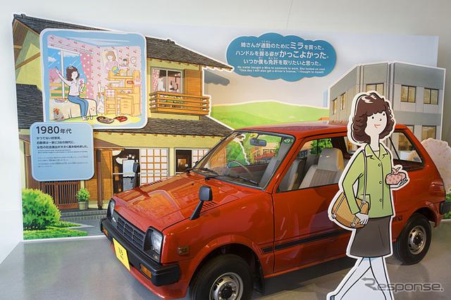 Daihatsu humobilityworld