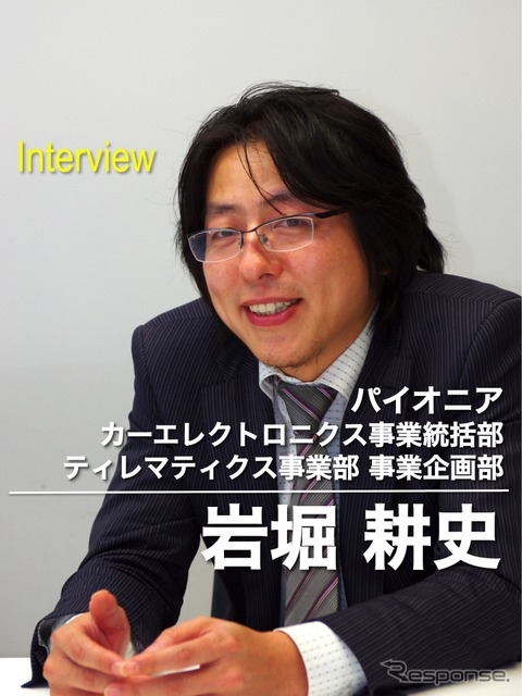 Pioneer Electronics, telematics Business Division business planning Division iwahori Koji said