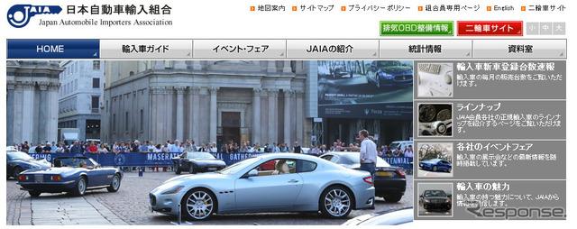 Asosiasi mobil Jepang importir (situs Web)