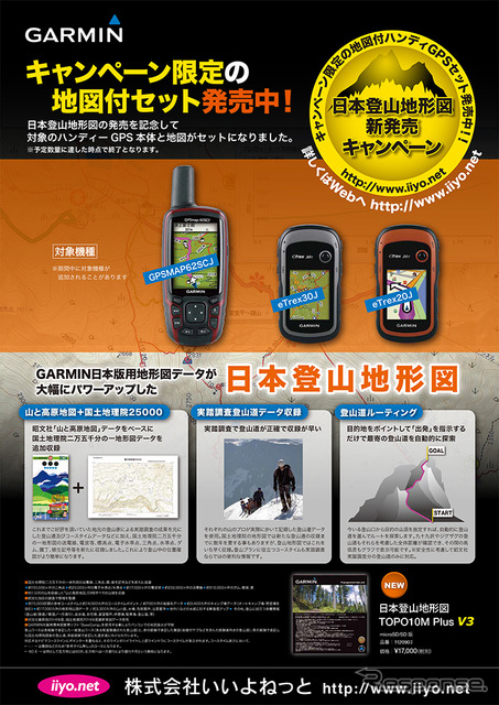 Launches new campaign of the Japan climbing Mountain topographic map (poster)