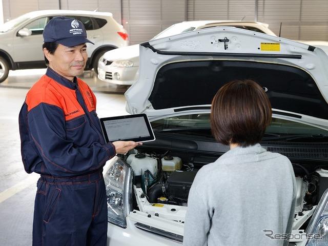 AUTOBACS inspection