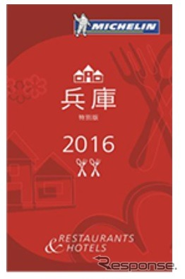 """""""Michelin Guide Hyogo 2016 Special Edition ' (Japan language) of the cover image"""