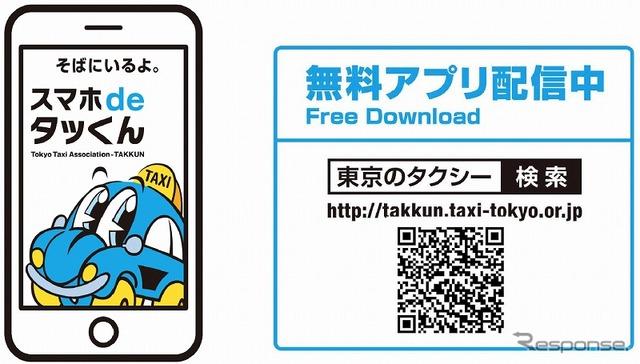 Taxi dispatch apps Smartphone de Tak-Kun