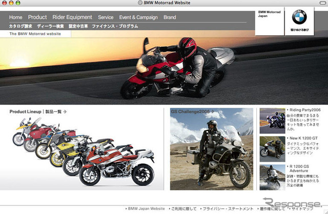 BMW Japan, motor cycle-only site revamped