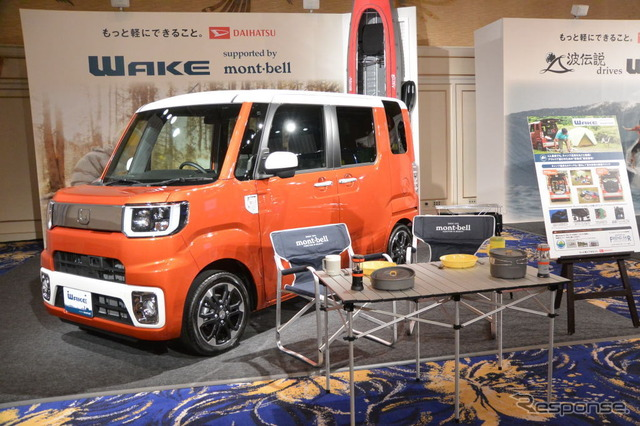 Daihatsu industrial industry wake-