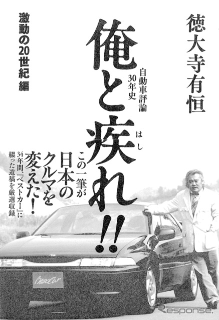 "Tokudaiji aerobic Heng automotive critic 30 years history of ' sputum and I are!! "" 20 centuries of upheaval."