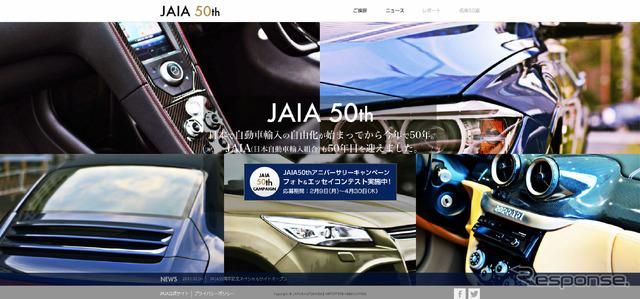 Pendirian JAIA situs khusus ulang tahun ke-50