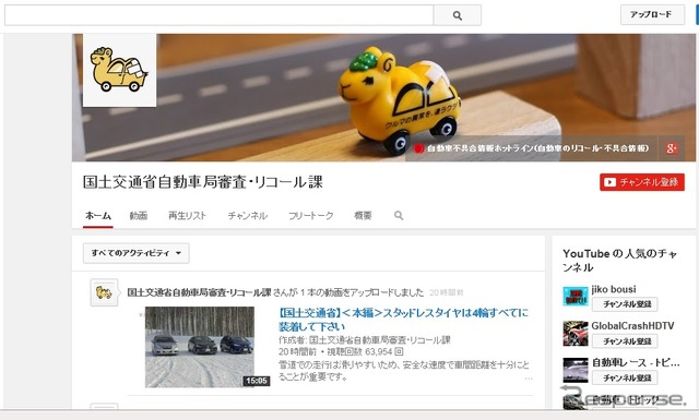 Land Transport Ministry Bureau of automotive review-recall Division official YouTube