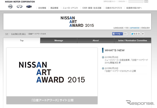 Nissan award 2015 website